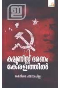 Communist Bharanam Keralathil