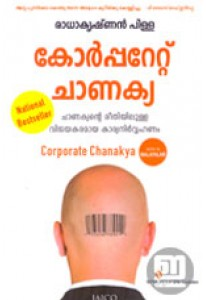 Corporate Chanakya (Malayalam)