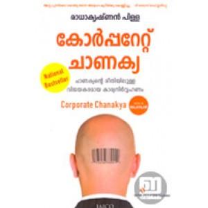 Corporate Chanakya (Malayalam)