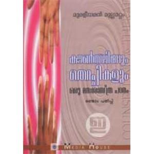 Counsellingum Therapikalum: Oru Manasastra Padanam