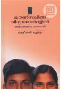 Counselling Vidyalayangalil (Jeevan Edition) (Old Edition)