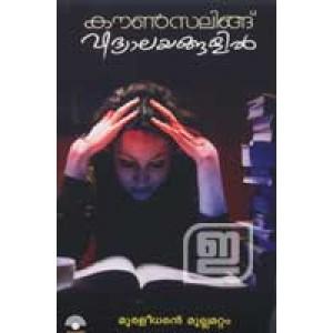 Counselling Vidyalayangalil (Sankeerthanam Edition)