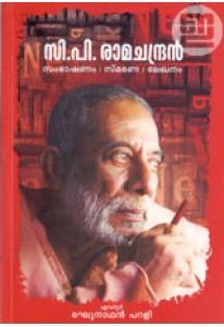 C P Ramachandran: Sambhashanam Smarana Lekhanam