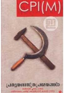 CPI(M) Prathyaya Sastra Prameyangal (Old Edition)