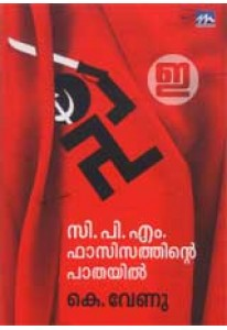 CPM Fascisathinte Pathayil
