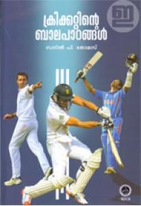 Cricketinte Baalapaadangal