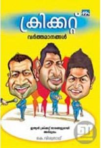 Cricket Varthamanangal