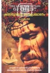 Kristhuvinte Anthyapralobhanam (screenplay)