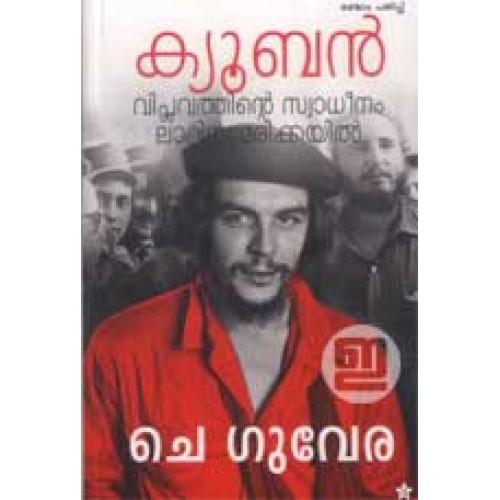 Che Guevara - la enciclopedia libre