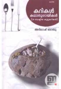 Currykal Kathanugayikal (33 Rashtreeya Koottu Currykal)