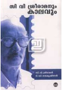 C V Sreeramanum Kaalavum