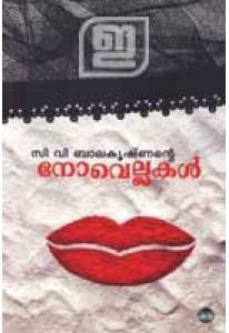 C V Balakrishnante Novellakal