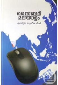 Cyber Malayalam