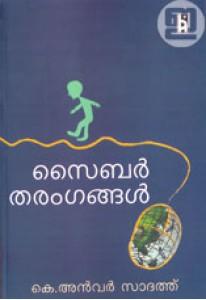 Cyber Tharangangal