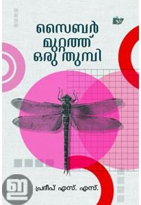 Cyber Muttathu Oru Thumbi