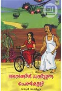 Cycle Chavittunna Pennkutty