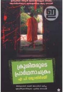 Kroositharude Prarthanachakram