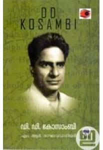 D D Kosambi (Malayalam)