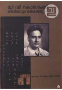 D D Kosambi: Jeevithavum Darsanavum