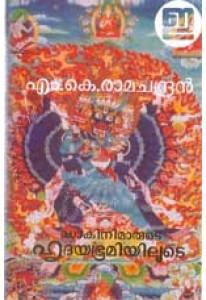 Dakinimarude Hrudayabhoomiyiloode