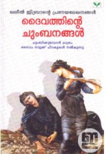 Daivathinte Chumbanangal