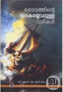 Daivathinte Kayyoppulla Vazhikal