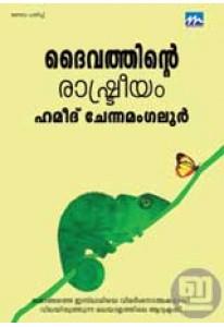 Daivathinte Rashtreeyam