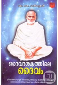 Daivadasakathile Daivam