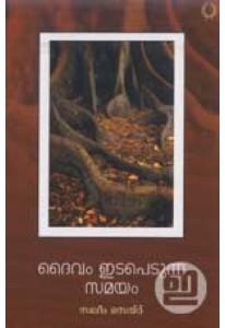 Daivam Idapedunna Samayam (Old Edition)