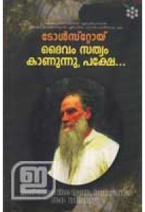 Daivam Sathyam Kanunnu, Pakshe...