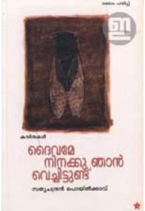 Daivame Ninakku Njan Vachittundu (Old Edition)