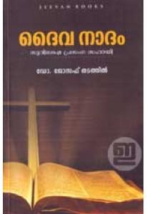 Daivanaadam