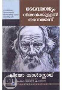 Daivarajyam Ningalkkullil Thanneyanu