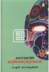 Daivathe Maattiyezhuthumpol (Old Edition)