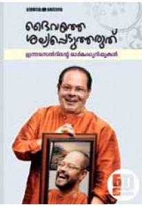 Daivathe Salyappedutharuthu