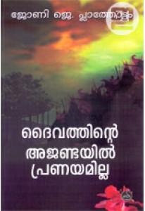 Daivathinte Ajendayil Pranayamilla