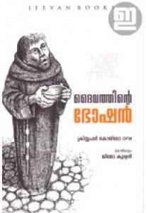 Daivathinte Bhoshan