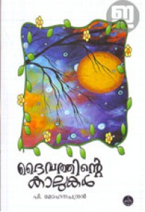 Daivathinte Kaalukal