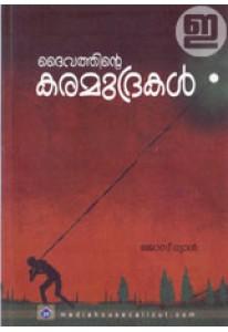 Daivathinte Karamudrakal