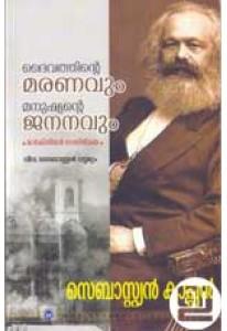 Daivathinte Maranavum Manushyante Jananavum