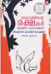 Daivathinte Rakshakar