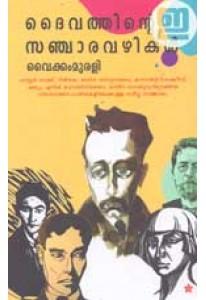 Daivathinte Sanchara Vazhikal