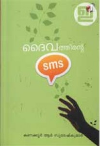Daivathinte SMS