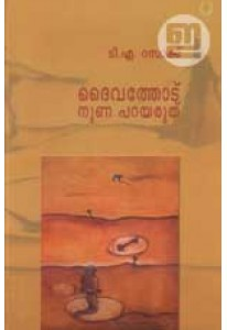 Daivathodu Nuna Parayaruthu (Old Edition)