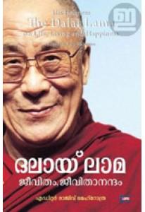 Dalai Lama: Jeevitham  Jeevithanandam