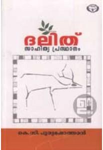Dalit Sahitya Prasthanam