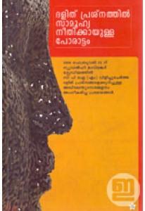 Dalit Prasnathil Samoohya Neethikkayulla Porattam
