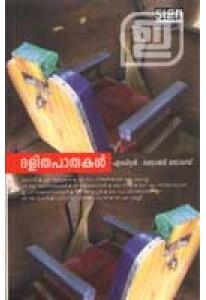 Dalithapathakal