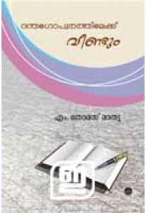 Danthagopurathilekku Veendum