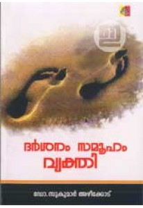 Darsanam Samooham Vyakthi